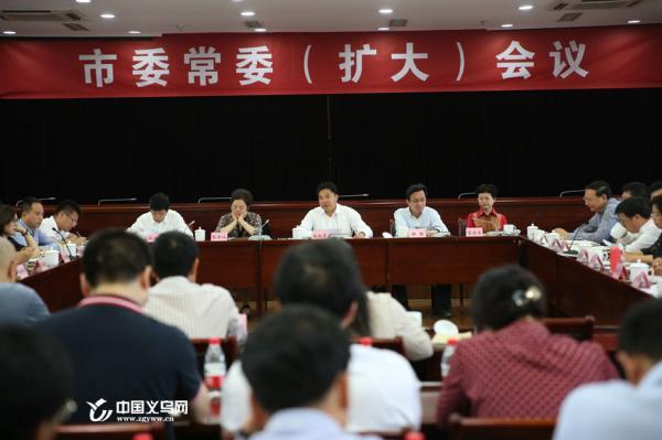 义乌市委召开常委(扩大)会议