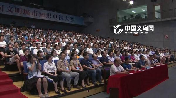 义乌创建文明城市知识电视大赛决赛名单出炉