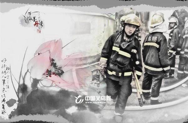 树标杆、传帮带、无怨悔 义乌消防官兵十一载春秋志在红门