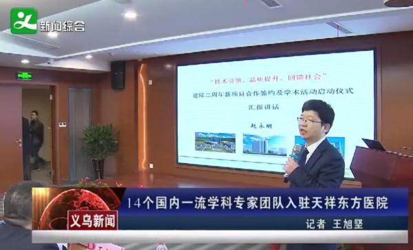 14个国内一流学科专家团队入驻天祥东方医院