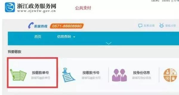 义乌公办中小学收费标准公布 奉上在线缴费全攻略
